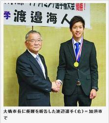 ボルダリングの渡辺選手 加須市長に大学世界一を報告