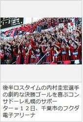 J2札幌サポーター、敵地に3千人 「札幌で決めて!」