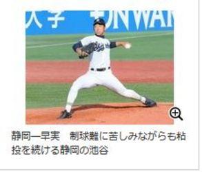 静岡、早実に3-5で惜敗 明治神宮野球準々決勝