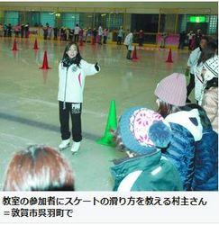 村主章枝さんが特別コーチ 敦賀でフィギュアスケート教室
