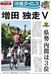 増田成幸、独走V 自転車ツール・ド・おきなわチャンピオン