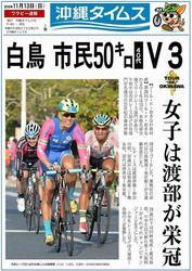 白鳥興寛、市民50キロ 3連覇 自転車ツール・ド・おきなわ