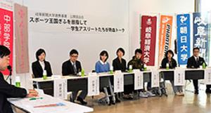 目指せスポーツ王国 岐阜県内7大学の選手ら座談会