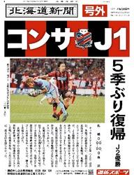 【電子号外】J2札幌優勝 5季ぶりJ1復帰