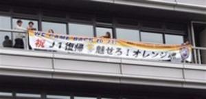 J2清水 静岡市役所に横断幕 J1復帰祝う