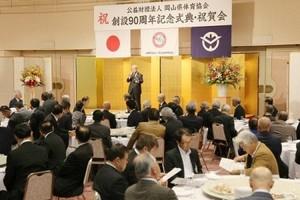 岡山県体協の創設90周年祝う 記念式で関係者、一層の飛躍誓う