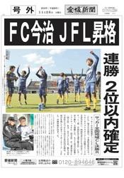【電子号外】FC今治 JFL昇格 連勝 2位以内確定