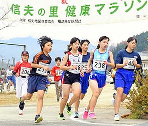 17部門に378人が健脚競う 福島で「信夫の里健康マラソン」