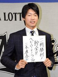 ロッテ 二木、1260万円増の年俸1800万円で更改
