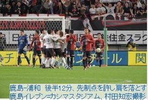 J1鹿島 第1戦黒星 CS決勝