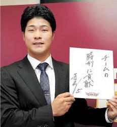 楽天・茂木 大幅増3200万円「光栄」