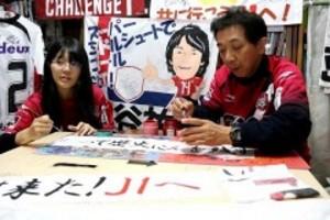 ゲートフラッグでJ2岡山後押し PO決勝へ中村さん親子