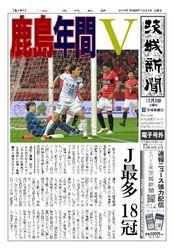 【電子号外】鹿島7年ぶりのJリーグ制覇
