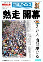 NAHAマラソン 2万9975人がスタート
