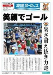 NAHAマラソン、笑顔でゴール 海外から最多1311人