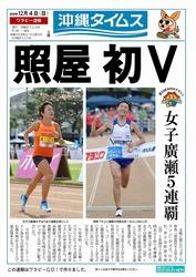 照屋友貴が初優勝、女子・廣瀬光子5連覇 NAHAマラソン