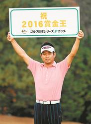 池田2位、初の賞金王 ゴルフ日本シリーズJTカップ