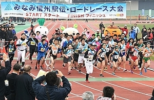 700人飯田を駆ける みなみ信州駅伝・ロードレース