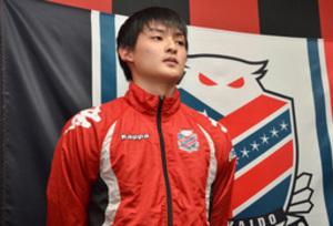 J2札幌 U-18のDF浜 来季からトップ昇格
