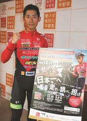自転車 宇都宮で全日本シクロクロス初開催 地元の小坂が激走誓う