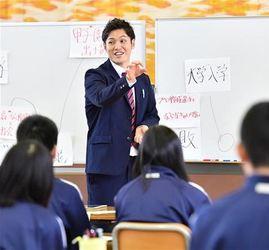 鍵谷先生ハマってます 「夢の教室」で中学校を訪問