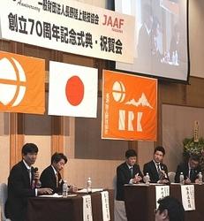 東京五輪見据え役割議論 長野陸協70周年シンポ