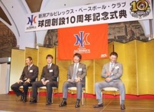 10年の思い出語り合う BCリーグ新潟球団創設記念式典
