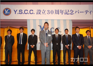 J3横浜 YSCC設立30周年記念パーティー