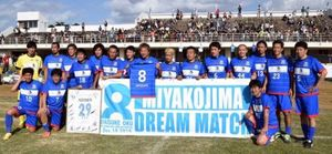 サッカー元日本代表が宮古島に結集 奥選手の思い継ぎ