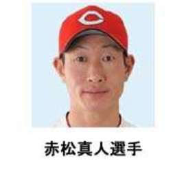 広島・赤松選手が胃がん 1月に摘出手術