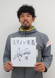J1新潟 年男のDF西村が抱負 「もっと質を高く、もっと試合に」