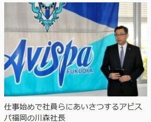J2福岡 川森社長、昇格へ「挑戦」