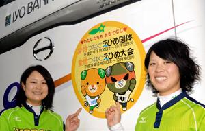 伊予銀女子ソフト部(愛媛) 遠征用バスに「国体みきゃん」