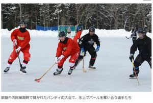 阿寒湖で初のバンディ大会 アイスホッケーに似た氷上球技