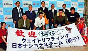 男子重量挙げ代表、沖縄で合宿 糸数陽一ら東京五輪へ気合
