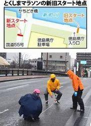 とくしまマラソン 出発地点変更 コースを検定