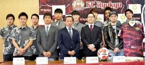J3琉球 今年は「琉球流蹴球 RYUKYU STYLE」