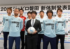 J1磐田、攻撃サッカー進化追求 新体制発表