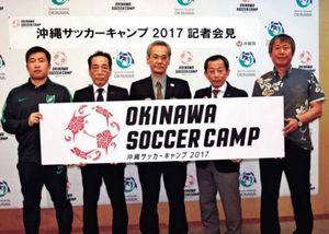 サッカー強豪、沖縄で続々キャンプ 国内外22チーム