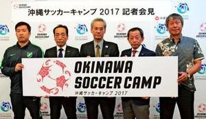 沖縄でサッカーキャンプ、過去最多22球団集結