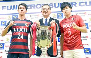 J1浦和、ゼロックス杯会見 遠藤「鹿島に借り返すチャンス」