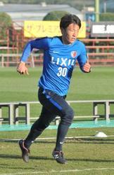 J1鹿島、小田「歴史に名刻む」 本契約、練習に初参加
