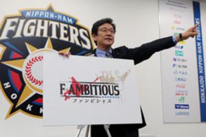 日本ハム 今季は「ファンビシャス」 チームのスローガン