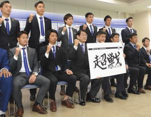 J3富山 「超戦 心ひとつに」J2へ 新体制発表