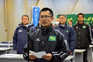 冬季国体 宮崎県選手団が結団式