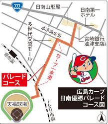 カープ 2月5日パレード 日南「一本道」通り