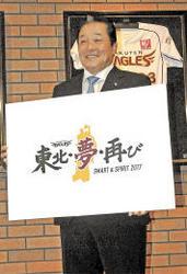 楽天今季スローガン 「東北・夢・再び」