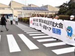 卓球 全日本 平田、永尾組の快挙祝う横断幕