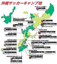 サッカー 南国蹴球真っ盛り 沖縄キャンプ 22クラブ集結
