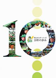 10年間の歩み一冊に BCリーグ富山、記念誌発売
